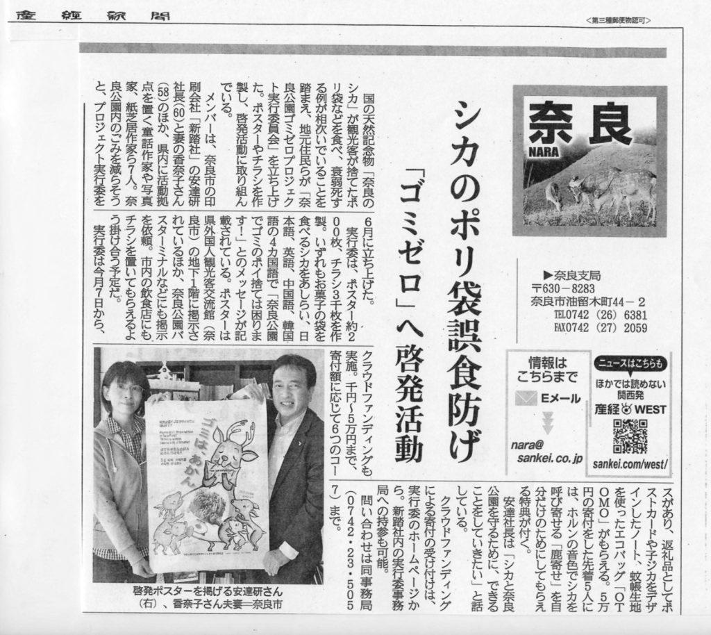 産経 新聞 奈良 奈良 - 産経ニュース